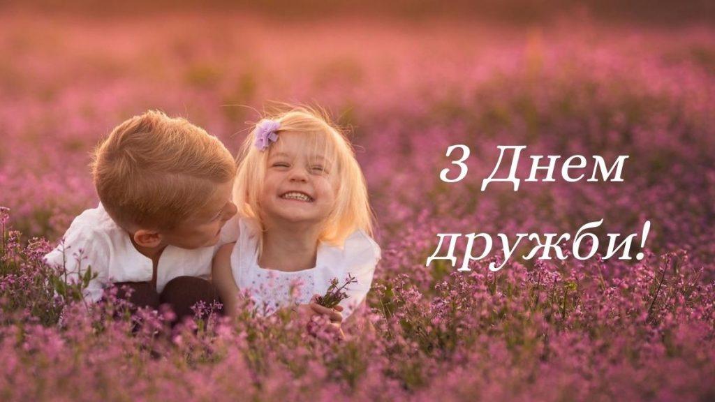 30 липня День дружби