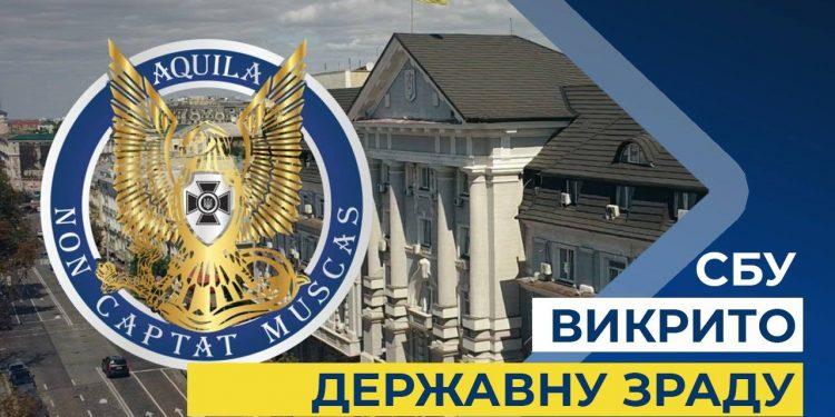 Фото: УСБУ в Тернопільській області