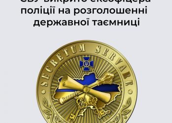 Фото: Сектор взаємодії зі ЗМІ та громадськістю УСБУ в області