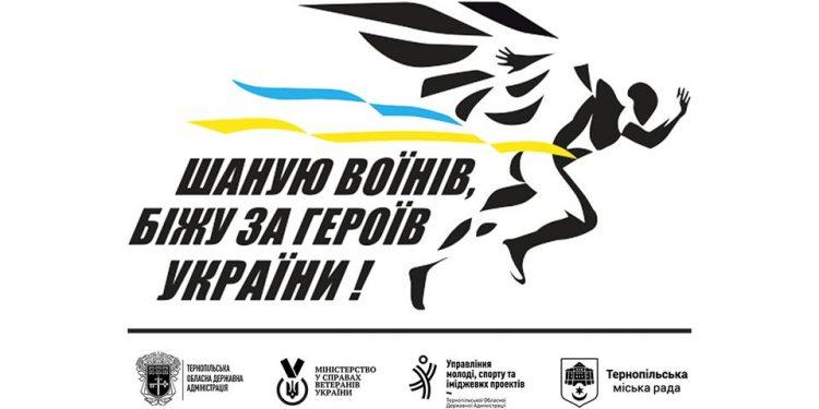 Фото: Ternopil Running Club