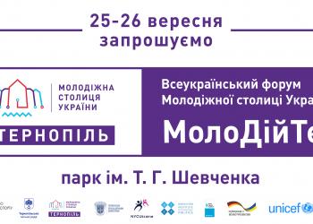 """Фото: спільнота """"Тернопіль - Молодіжна Столиця України 2020"""""""