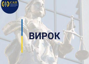 Фото: Спеціалізована антикорупційна прокуратура